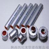 铝合金衬塑PE复合管(燃气专用) 专业生产