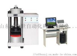YAW-2000/YAW-3000全自动压力试验机