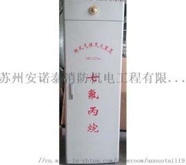 柜式气体灭火装置