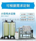 成都纯净水设备,四川反渗透纯水设备厂家