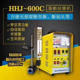 取断丝锥电火花机 HHJ-600C 断螺丝取出机