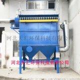 河北天匯環保 供應MC-100型脈衝布袋除塵器