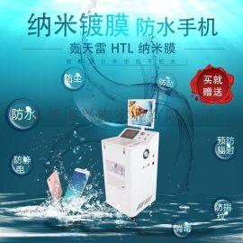 东莞厂家供应手机纳米镀膜机 防水设备手机真空镀膜机
