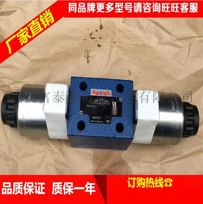 Check valve hydraulically pilot operated 单向阀 止回阀力士乐Rexroth