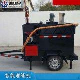 上海徐彙區牽引式灌縫機-手推式瀝青灌縫機
