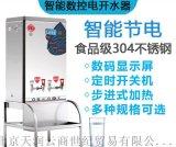 宏華開水器ZDK-9商用智慧數控電開水機