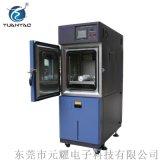 低溫測試箱YTH  元耀低溫測試箱 小型低溫測試箱