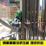 贵州一次压三道挤压机桥梁冷挤压成型机现货供应