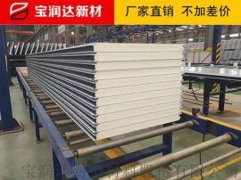 聚氨酯彩钢板厂家 钢结构厂房外墙板