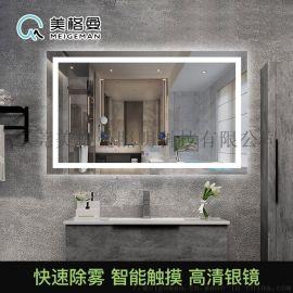 智慧浴室化妝鏡