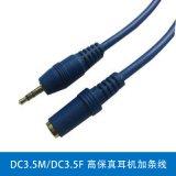 鑫大灜 DC3.5M/DC3.5F 1.5米 天蘭色,高保真耳機加條線 廠家直銷