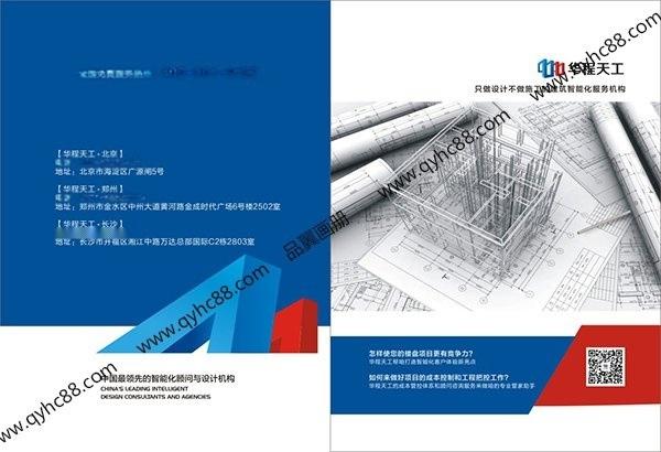 郑州宣传册设计