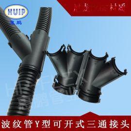 塑料波纹管三通接头 尼龙可开式Y型 线束波纹管扎扣