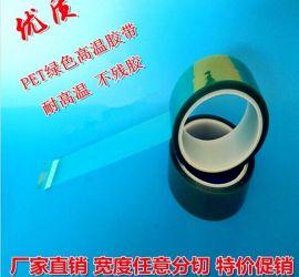 东莞凯贝专业供应电镀绿胶 绿色高温胶带 pet胶带