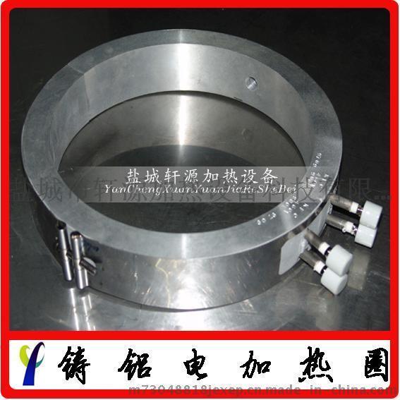 哈夫式铸铝加热圈,贴合度高,温度均匀,温差小,功率大,寿命长