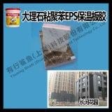 外墙保温装饰一体化板复合聚氨酯胶粘剂