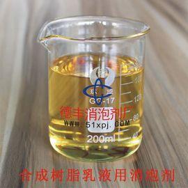 德丰合成树脂乳液用消泡剂