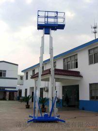 10米铝合金式升降机 移动液压式升降机厂家