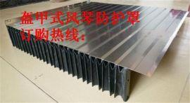 供应无锡耐磨不锈钢盔甲式机床防护罩