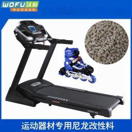 体育运动健身器材组件专用尼龙料/ST90G3/15%玻纤增强尼龙6/pa6料