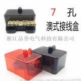 7孔澳式接线盒LN7/LA7澳式接线端双铜排透明