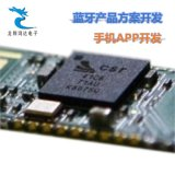 智能产品方案开发 蓝牙方案开发 手机APP开发