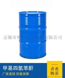 化工原料甲基四氢苯酐