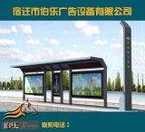 《供应》  公交站台、公交站台制作、公交站台候车亭