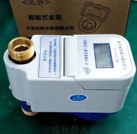 LXSZ-15智能预付费水表 插卡水表