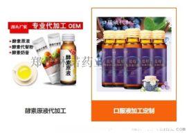 口服液OEM代加工/酵素原液/胶原蛋白