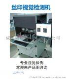 丝印视觉检测(精密仪器仪表、电器、电子设备等)