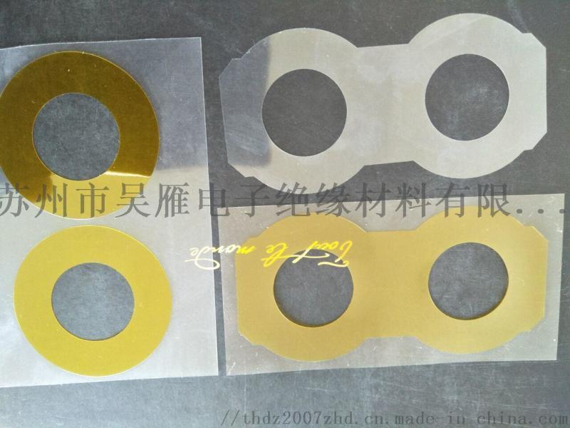 电池绝缘片,盘底型绝缘片,苏州吴雁电子绝缘材料