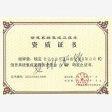 智行天下专注于北京软件评测定制,中国北京系统集成的专家