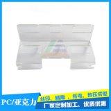 广东PC板CNC加工 PC板角度折弯 PC板热压成型 耐力板加工