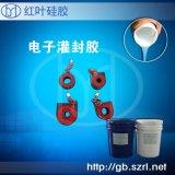 电源模块灌封液体硅胶 线路板封装保护硅胶