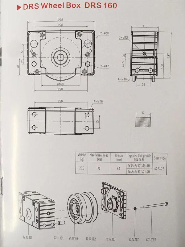高質量起重機車組DRS車輪組 起重機械