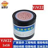 金环宇电缆 国标低压铠装电力电缆 YJV22 1X16平方 埋地电缆 铜芯