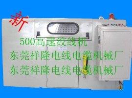 500高速绞线机