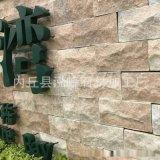杭州蘑菇石厂家晚霞红文化石批发供应