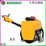 ROADWAY压路机RWYL24C小型驾驶式手扶式压路机厂家供应液压光轮振动压路机终身维护河南