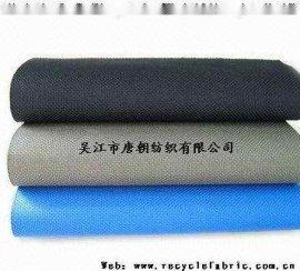 600D RPET环保面料-箱包系列(TC-R8012, TC-R8013)