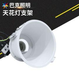 老款筒灯外壳 嵌入式两支架 螺口E27灯头筒灯外壳套件