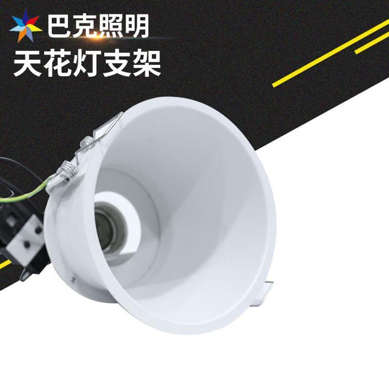 老款筒燈外殼 嵌入式兩支架 螺口E27燈頭筒燈外殼套件