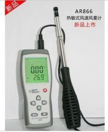 熱敏式風速儀 熱球式風速風量計AR866