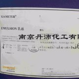 供应聚二甲基硅氧烷的水性乳液 MEM-0349 MEM-0349乳液