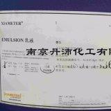 供應聚二甲基硅氧烷的水性乳液 MEM-0349 MEM-0349乳液