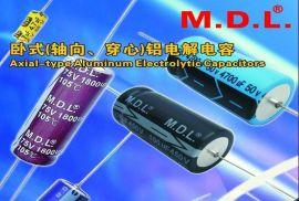 M.D.L. 有极性卧式电解电容
