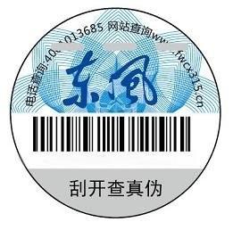 防伪标签 不干胶标签 400数码防伪查询技术