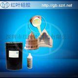液體矽橡膠/紅葉液體矽橡膠/廣東液體矽橡膠