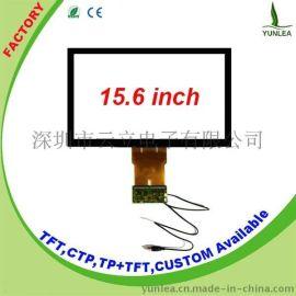 【15.6寸电容式触摸屏】云立G+G结构USB接口高质量电容屏